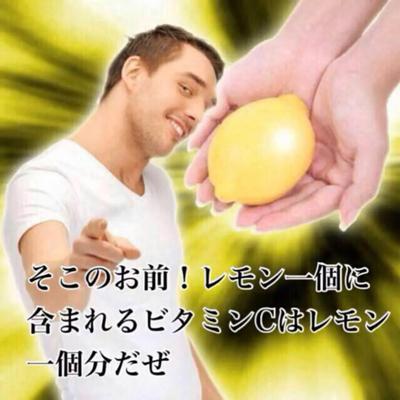 lemonの栄養価による例え