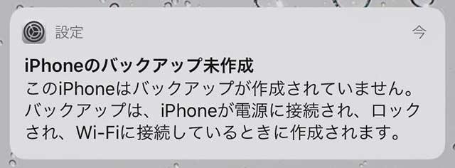 iPhoneのバックアップ未作成
