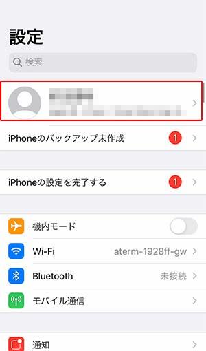iCloudパックアップの設定