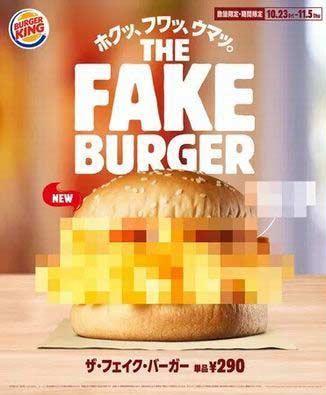 フェイクバーガー広告