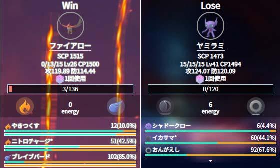 ファイアロー対ヤミラミ2