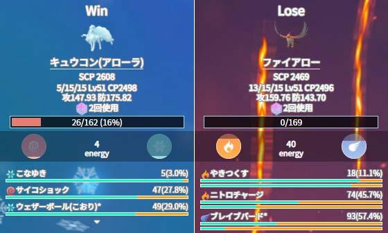 Aキュウコン対ファイアロー
